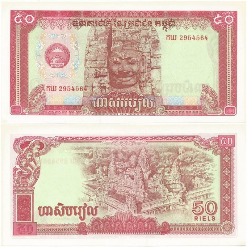 1979 CAMBODIA Democratic KAMPUCHEA Choice NEVER USED 50 RIELS Note POL POT >Time