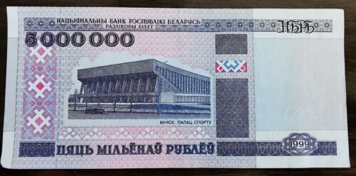 Rare 5.000.000 (1999) Rubles Bank Note from Belarus