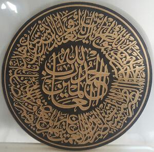 Islamic Arabic Calligraphy Wood Engraving, Quran Ramadan Eid