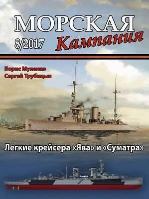 MCN-201708 Naval Campaign 2017/8 Dutch Light Cruisers Java and Sumatra (1916-44)