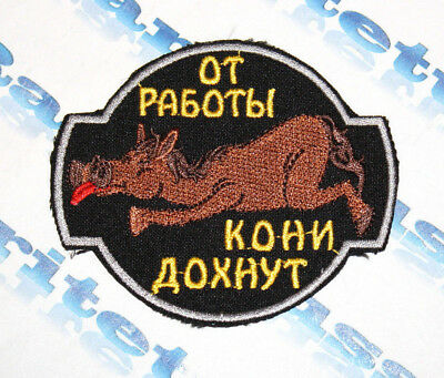 """Army Morale Patch Ukraine Girl """" The Horses Are Dying From Work """"  for sale  Shipping to Canada"""