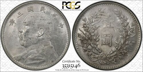 China 1914 Year 3 Fatman Silver Dollar PCGS AU55 Luster w/ Toning Free Shipping
