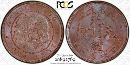 CASH119 China 1900-06 Kwangtung Cent PCGS MS65BN.  Y-192