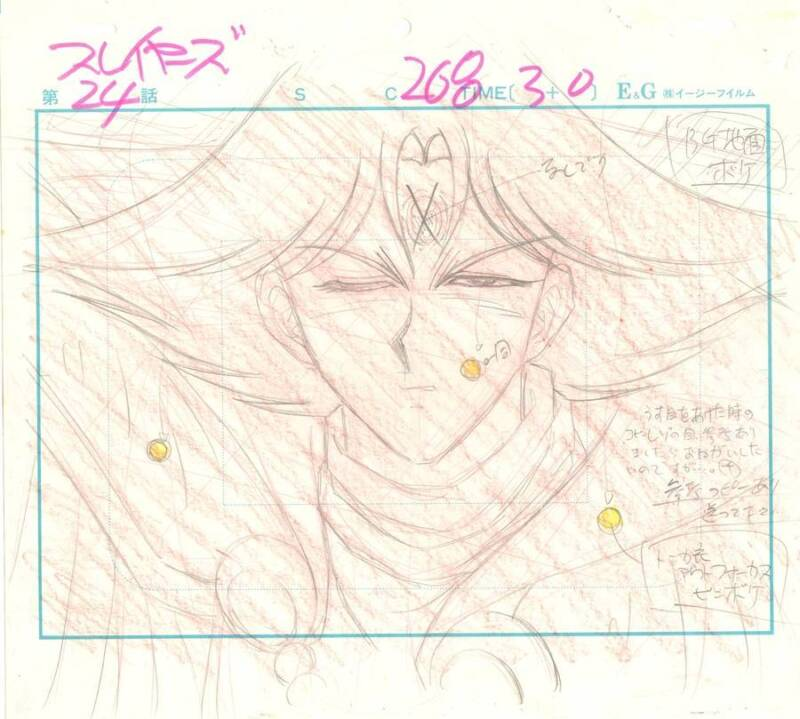 Anime Genga not Cel Slayers #180