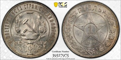 1921 АГ Russia Rouble Ruble PCGS 63,  First USSR, RSFSR,  Soviet Silver Coin
