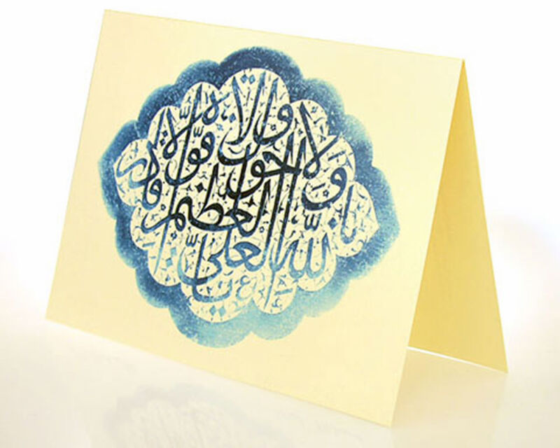 BOX OF 10 EID MUBARAK GREETING CARDS - Islamic Art/Gift