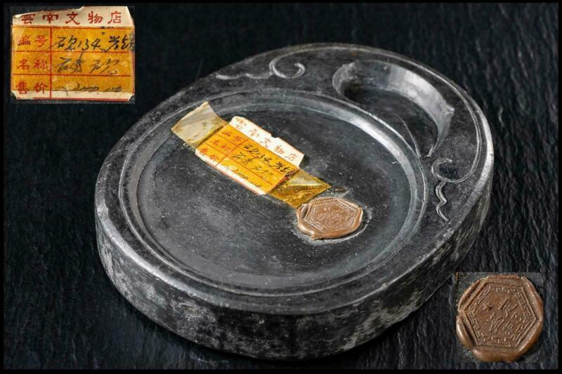 Chinese Qing Dynasty Guangxu Age Ink Stone / W 13[cm] / Urn Pot Plate Bowl
