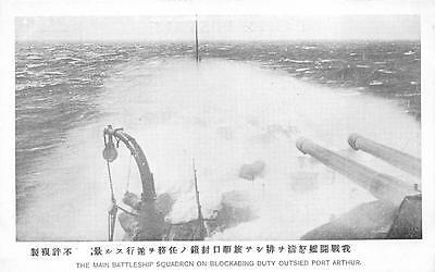 Russo Japanese War Russia Japan Battle Ship Port Arthur Military Postcard  1905