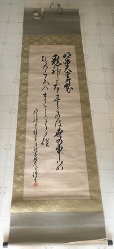 ANTIQUE JAPANESE SCROLL vintage old print painting calligraphy