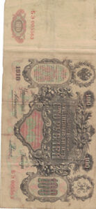 100 rubles (108 years old)