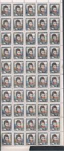 Feuille de 50 Timbres Trinidad & Tobago 40 centavos 1952