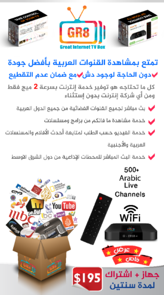 arabic tv channels   Other TV & DVD Players   Gumtree Australia