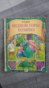 20 livres pour les enfants et manuels scolaires russes