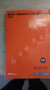 Basic Japanese for Students Hakase 1 with CD