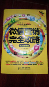 微信营销完全攻略 - Chinese book Learn to use WeChat for your Business