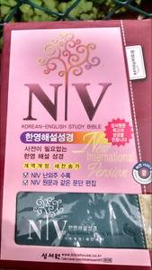 NEW IN BOX -Korean-English Study Bible - NIV with Hymnal & Maps