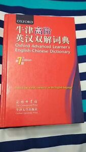 Oxford Advanced Learner's English-Chinese Dictionary  牛津高阶英汉双解词典