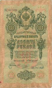BILLET PAPIER MONNAIE RUSSIE 10 ROUBLES 1909