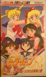 Pretty Soldier SAILOR MOON R Japanese VHS