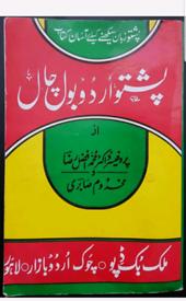 Urdu To Pashto Language Learning Translation Book Paperback
