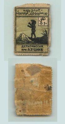 Azerbaijan 1923 SC 1 used revenue Dept Child Care . e2162