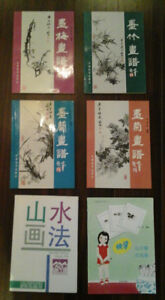 Livres de dessin chinois  - Chinese drawing books