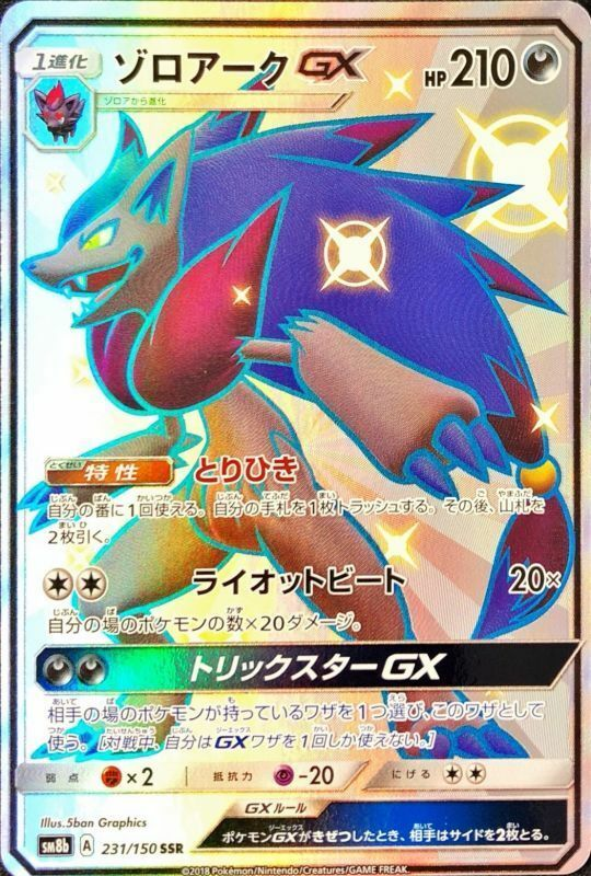 ULTRA SHINY Sylveon GX 238//150 SSR SM8B Pokemon Japanese US Seller NM
