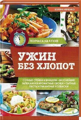 In Russian cook book КСД - Ужин без хлопот. Полчаса на кухне - Зоряна Ивченко