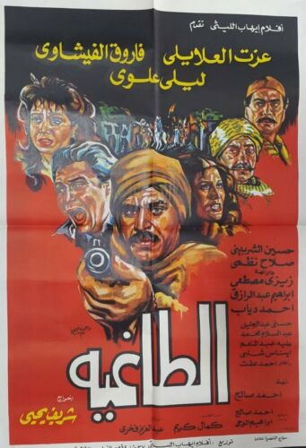 1980s Original Egyptian Arabic Movie Poster  ملصق أفيش سينيما مصري فيلم الطاغية