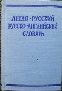 dictionnaire russe-anglais