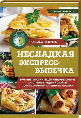 In Russian cook book КСД Несладкая экспресс-выпечка. Полчаса на кухне З. Ивченко