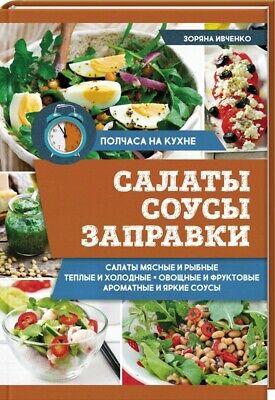 In Russian cook book КСД - Салаты, соусы, заправки. Полчаса на кухне З. Ивченко