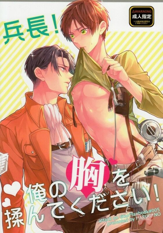 Yaoi pictures Levi x Eren Eren and captain Levi Attack on