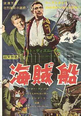 1961, KIDNAPPED , Peter Finch Japan Vintage Clippings 2essn