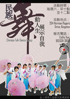 Chinese Folk Dance Group (Female)