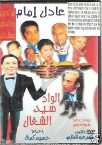 Adel-Emam-El-Wad-Sayed-el-Shaghal-Imam-NTSC-Classic-Arabic-Movie-Play-DVD