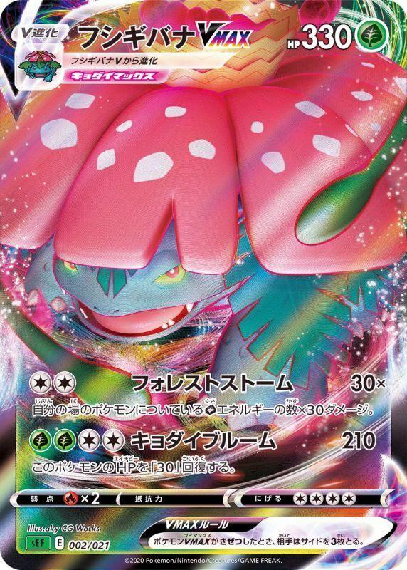 Details about  /Pokemon Card Venusaur V sEF 001//021 /& Vmax 002//021 SET Japanese