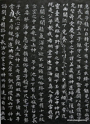 Chinese calligraphy book best works regular script in small characters xiao