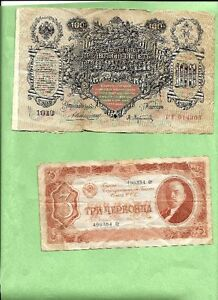 1910 RUSSIAN IMPERIAL PAPER MONEY 100 ROUBLES
