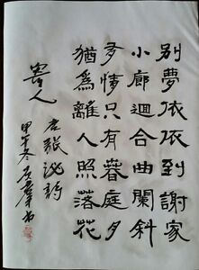 An Old Fisherman Calligraphy of a Chinese Tang Dynasty poem North Shore Greater Vancouver Area image 8