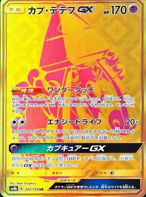 Pokemon Card Japanese Tapu LeLe GX Gold Rare 247/150 UR SM8b JAPAN IMPORT