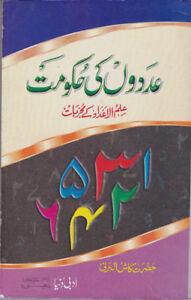 Astrology & Amaliyaat Books in Urdu (rare collection)