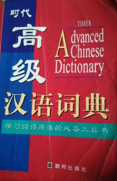 Times Advanced Chinese Dictionary