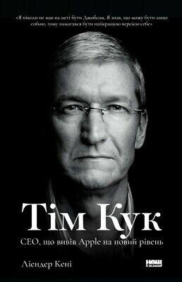 In Ukrainian book Наш Формат Тім Кук. СЕО, що вивів Apple на новий рівень Л Кені