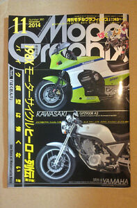November 2014 Model Graphix Plastic Model Magazine