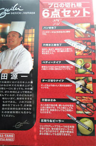NEW - 6 Piece Professional Knife Set -Genichi Shimada Regina Regina Area image 1