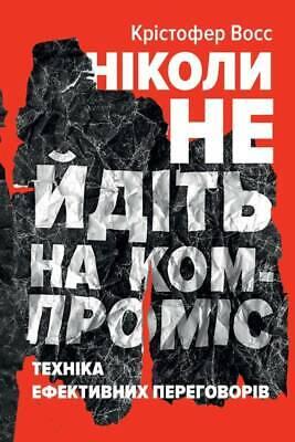 In Ukrainian book Наш Формат - Ніколи не йдіть на компроміс - Кріс Восс, Тол Рез