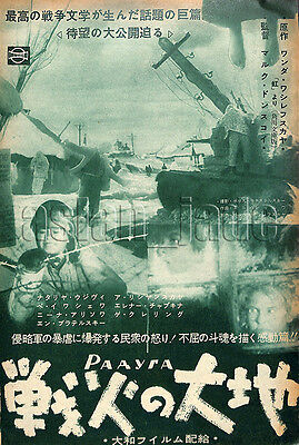 1961, RADUGA Japan Vintage Clippings 1em7