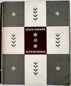 Alienouchka de Olga Fokina poètesse