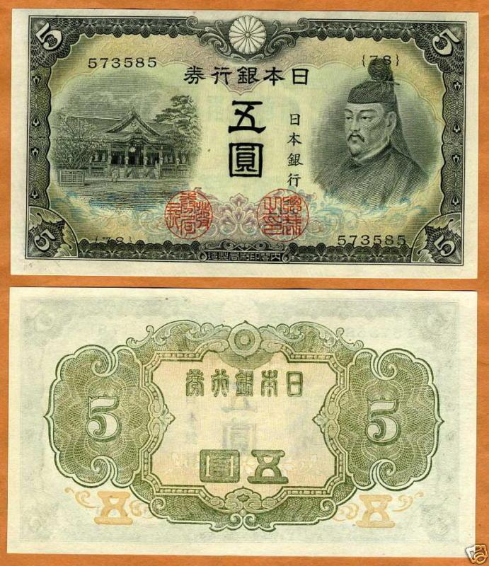 Japan, 5 Yen, ND (1943), P-50, WWII, UNC